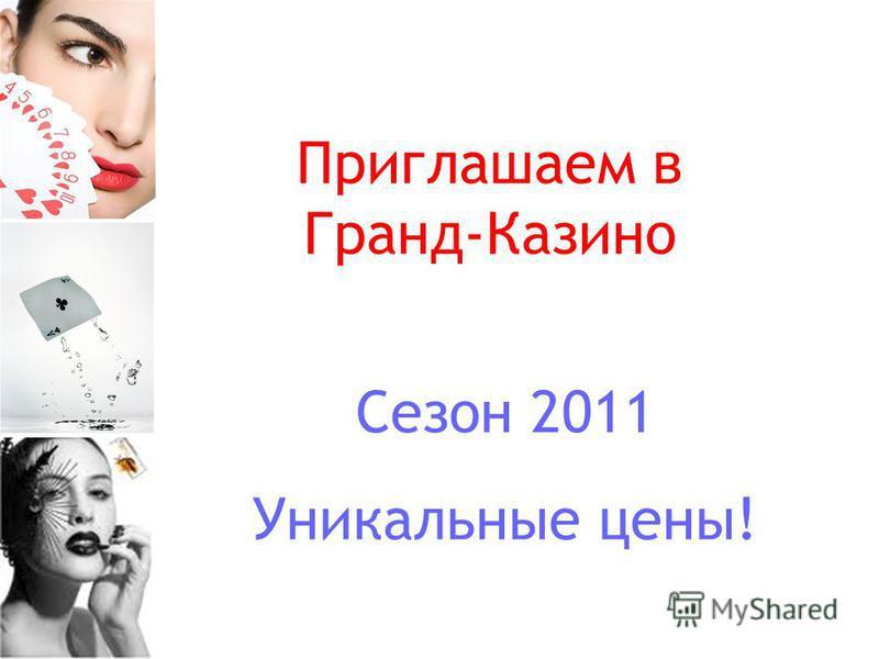 Приглашаем в Гранд-Казино Сезон 2011 Уникальные цены!