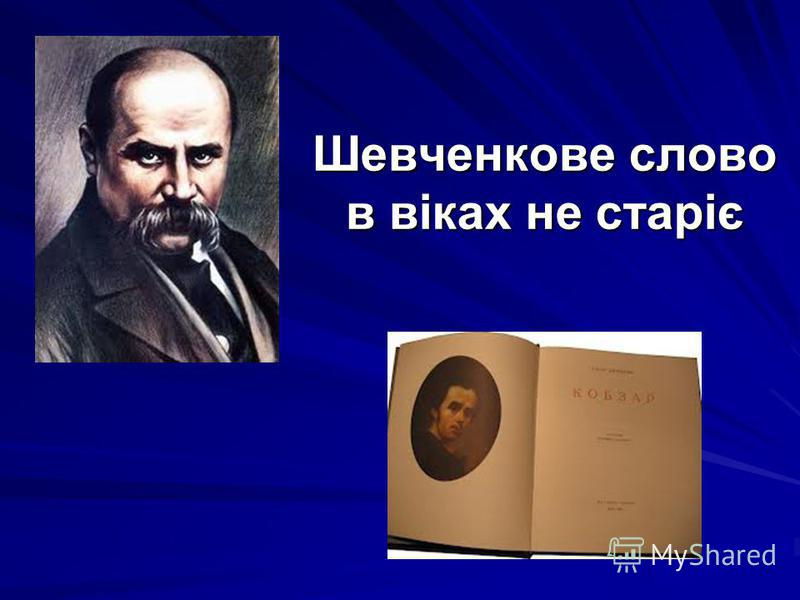Шевченкове слово в віках не старіє