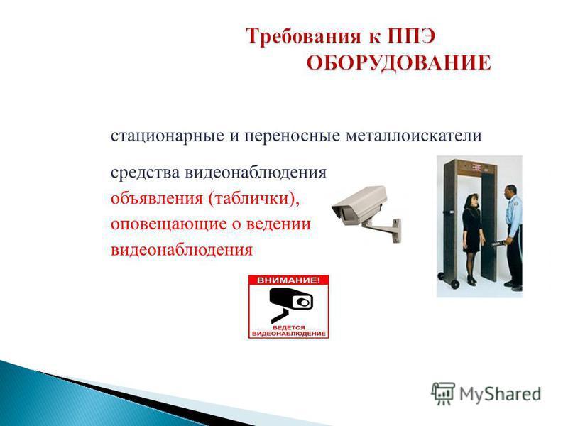Требования к ППЭ ОБОРУДОВАНИЕ стационарные и переносные металлоискатели средства видеонаблюдения объявления (таблички), оповещающие о ведении видеонаблюдения