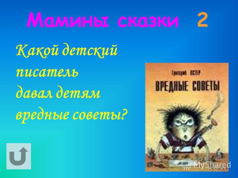 Мамины сказки 2 Какой детский писатель давал детям вредные советы?