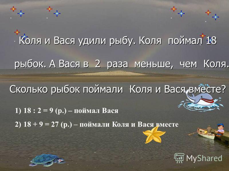 Сидят рыбаки, стерегут поплавки. Рыбак Корней поймал 8 карасей. Рыбак Евсей – в 6 раз больше карасей. Сколько карасей натаскал Евсей ?