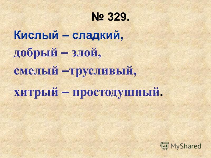 Чтение стихотворения в 328. - Выписать эти слова. Хорошая – плохая, послушная – покорная, хорошая.