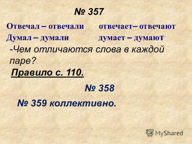 Самостоятельно 362. 362