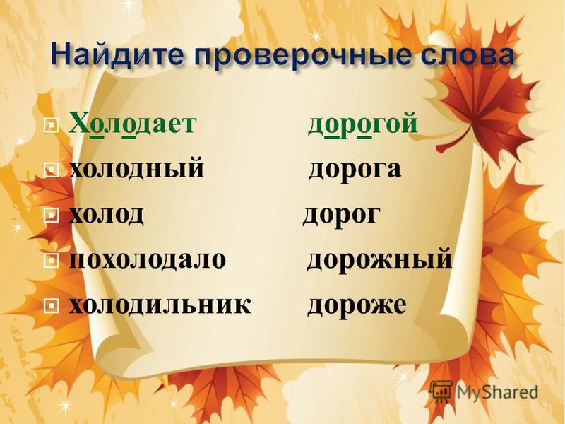Г … л … сок - …,…; п … л … са -…, …; б … р … жук -…, …; с … к … линий - …, …; раз в … с … лился - …,…; пох … л … дало -…, …; в … ч … реет - …, …; к … л … снится - …, …; д … р … гой -…, …; з … л … нет -…, …; м … л … дей -…, …; л … б … единый - …, ….