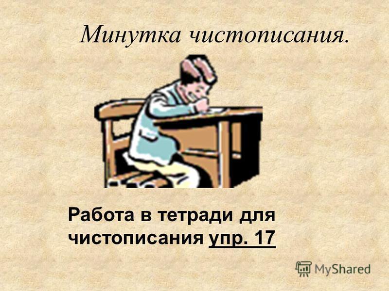 А сейчас проверь, дружок, Ты готов начать урок? Все ль на месте, Всё ль в порядке: Ручка, книжка и тетрадка? Все ли правильно сидят? Все ль внимательно глядят? Каждый хочет получать только лишь оценку « пять ». Начинаем мы опять: Писать, думать, отве