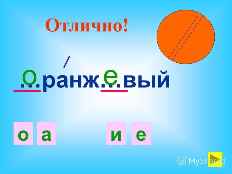 …оранж…вый еиона Отлично! он