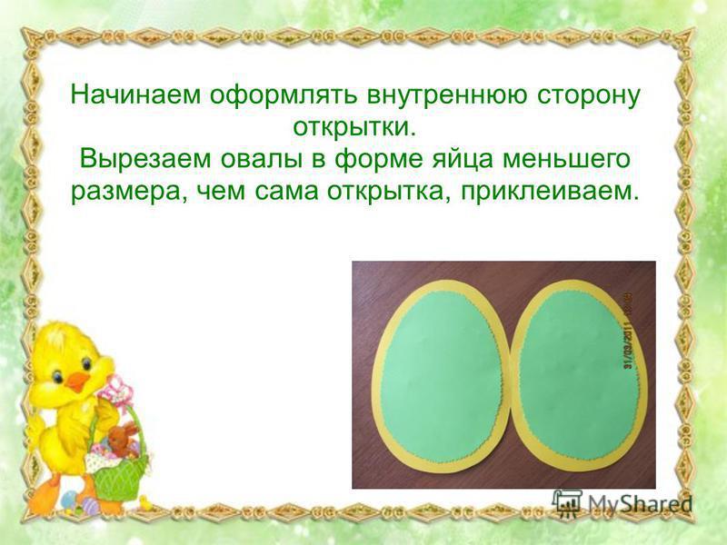Начинаем оформлять внутреннюю сторону открытки. Вырезаем овалы в форме яйца меньшего размера, чем сама открытка, приклеиваем.