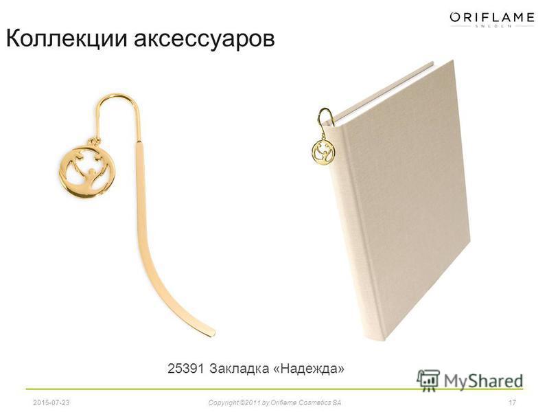 172015-07-23Copyright ©2011 by Oriflame Cosmetics SA 25391 Закладка «Надежда» Коллекции аксессуаров