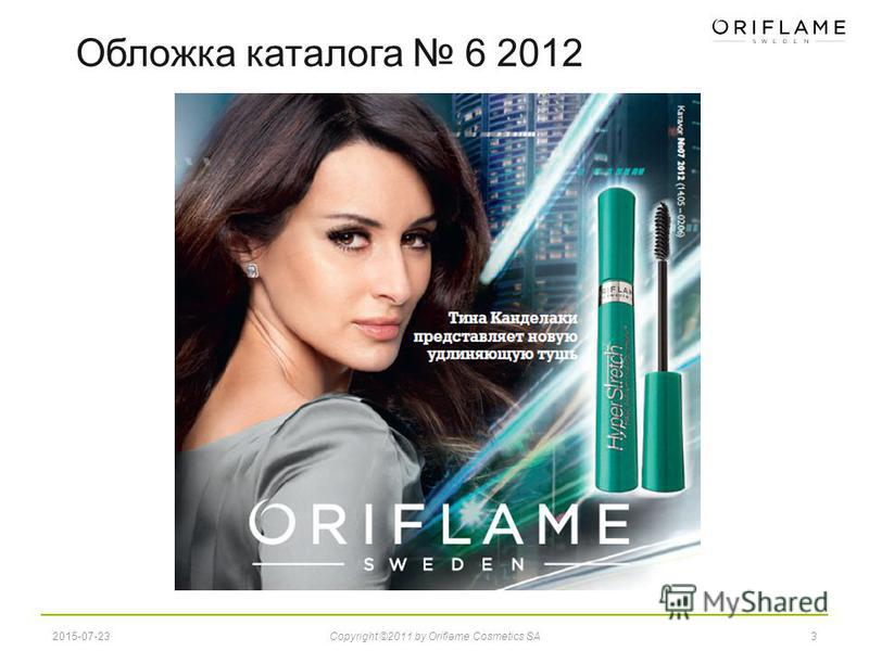 32015-07-23Copyright ©2011 by Oriflame Cosmetics SA Обложка каталога 6 2012