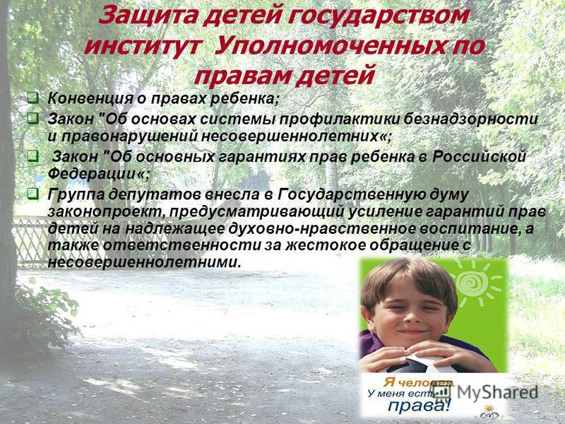 Защита детей государством институт Уполномоченных по правам детей Конвенция о правах ребенка; Закон