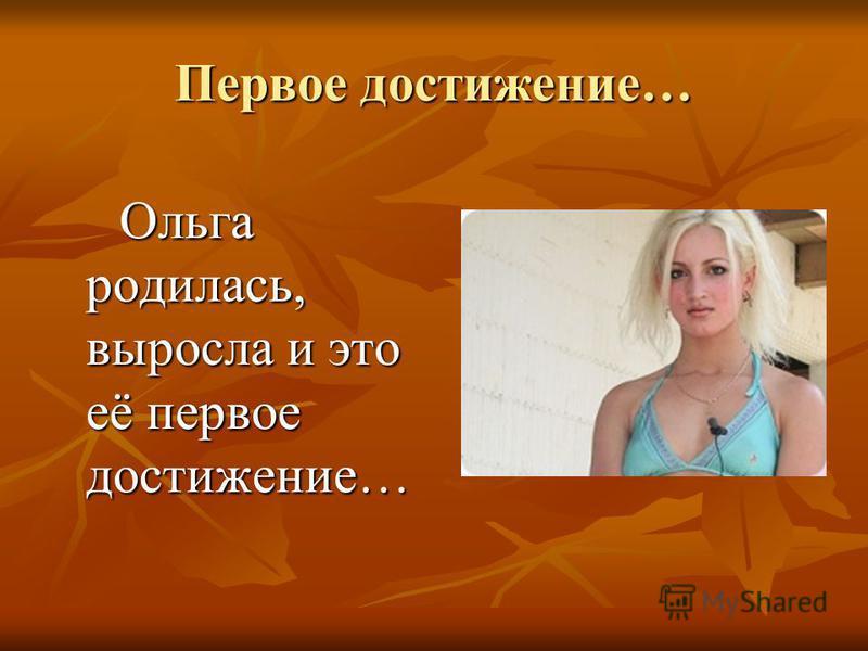 Первое достижение… Ольга родилась, выросла и это её первое достижение…