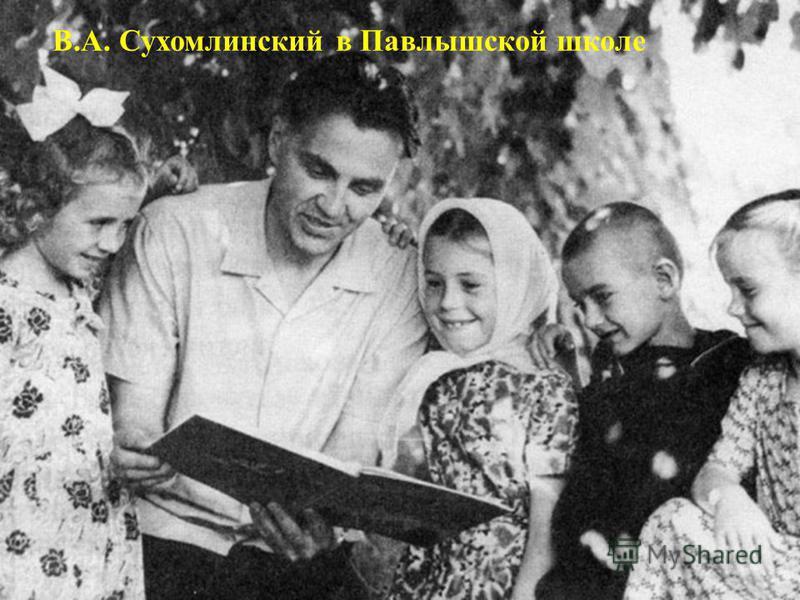 В.А. Сухомлинский в Павлышской школе