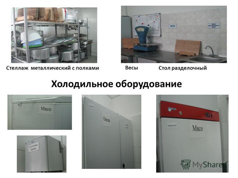 Стеллаж металлический с полками Стол разделочный Весы Холодильное оборудование