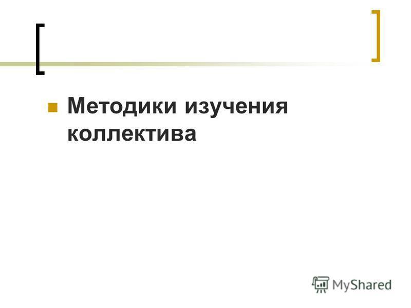 Методики изучения коллектива
