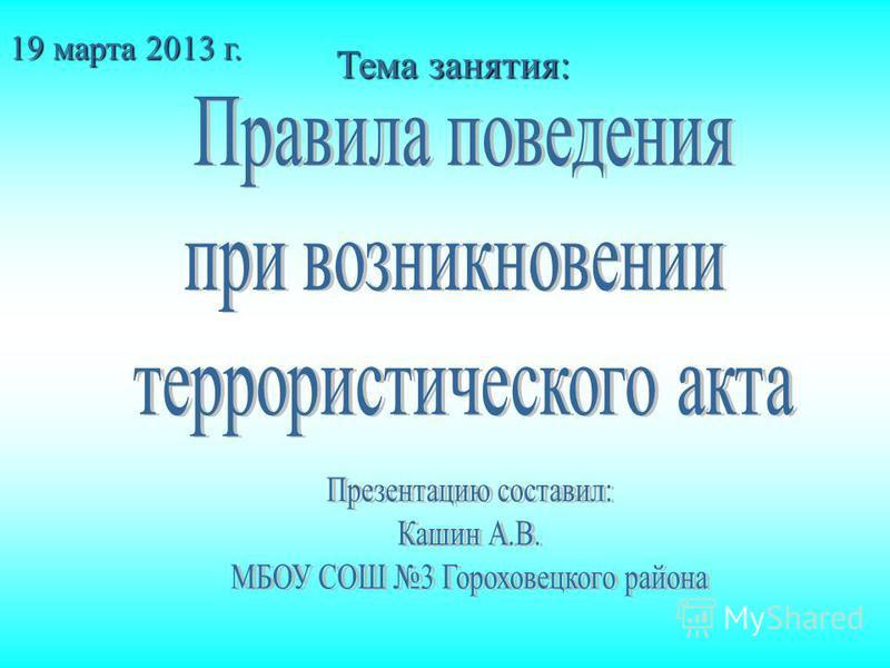 19 марта 2013 г. Тема занятия: