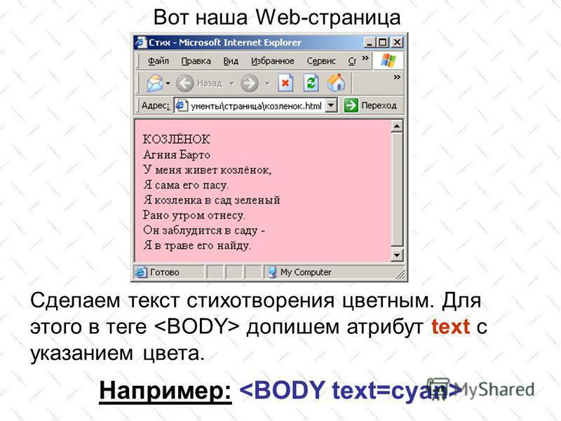 Вот наша Web-страница Сделаем текст стихотворения цветным. Для этого в теге допишем атрибут text с указанием цвета. Например: