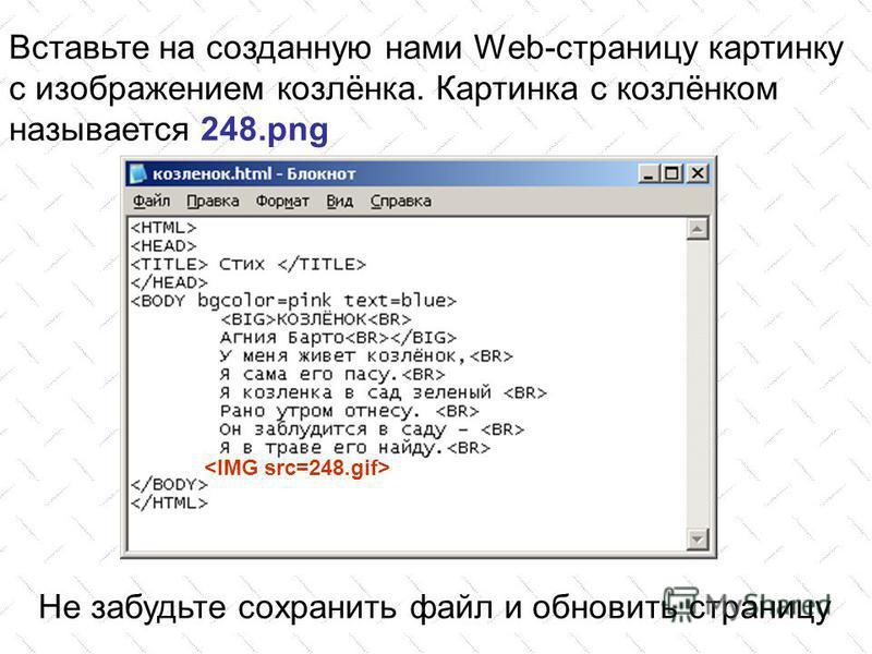 Вставьте на созданную нами Web-страницу картинку с изображением козлёнка. Картинка с козлёнком называется 248. png Не забудьте сохранить файл и обновить страницу