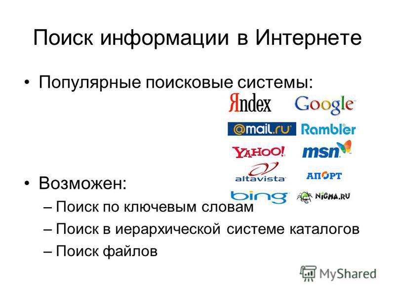 Поиск информации в Интернете Популярные поисковые системы: Возможен: –Поиск по ключевым словам –Поиск в иерархической системе каталогов –Поиск файлов