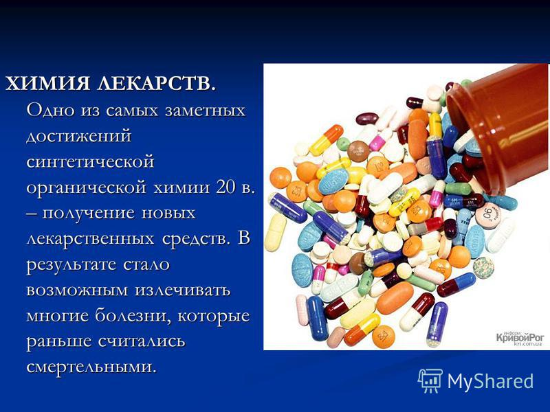 ХИМИЯ ЛЕКАРСТВ. Одно из самых заметных достижений синтетической органической химии 20 в. – получение новых лекарственных средств. В результате стало возможным излечивать многие болезни, которые раньше считались смертельными.