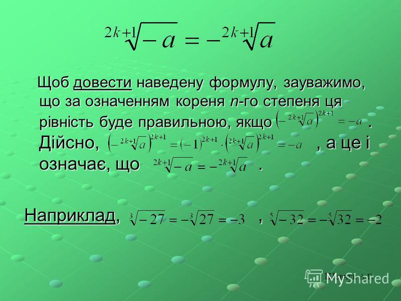 Щоб довести наведену формулу, зауважимо, що за означенням кореня n-го степеня ця рівність буде правильною, якщо. Дійсно,, а це і означає, що. Щоб довести наведену формулу, зауважимо, що за означенням кореня n-го степеня ця рівність буде правильною, я