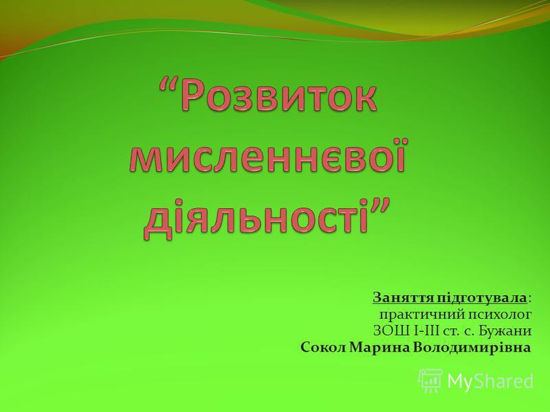 Заняття підготувала: практичний психолог ЗОШ І-ІІІ ст. с. Бужани Сокол Марина Володимирівна