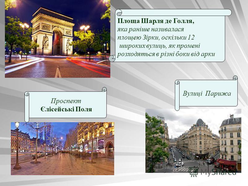 Площа Шарля де Голля, яка раніше називалася площею Зірки, оскільки 12 широких вулиць, як промені розходяться в різні боки від арки Проспект Єлісейські Поля Вулиці Парижа