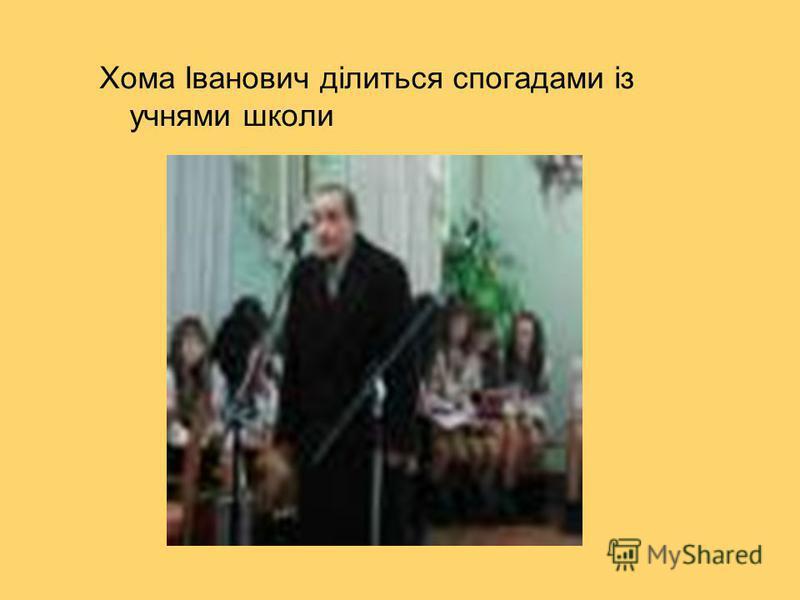 Хома Іванович ділиться спогадами із учнями школи