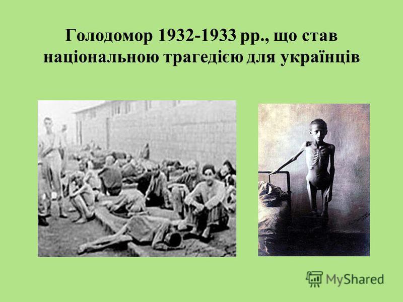 Голодомор 1932-1933 рр., що став національною трагедією для українців