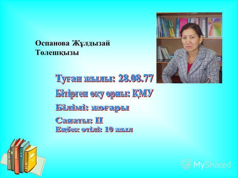Оспанова Жұлдызай Төлешқызы