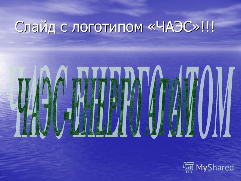 Слайд с логотипом «ЧАЭС»!!!