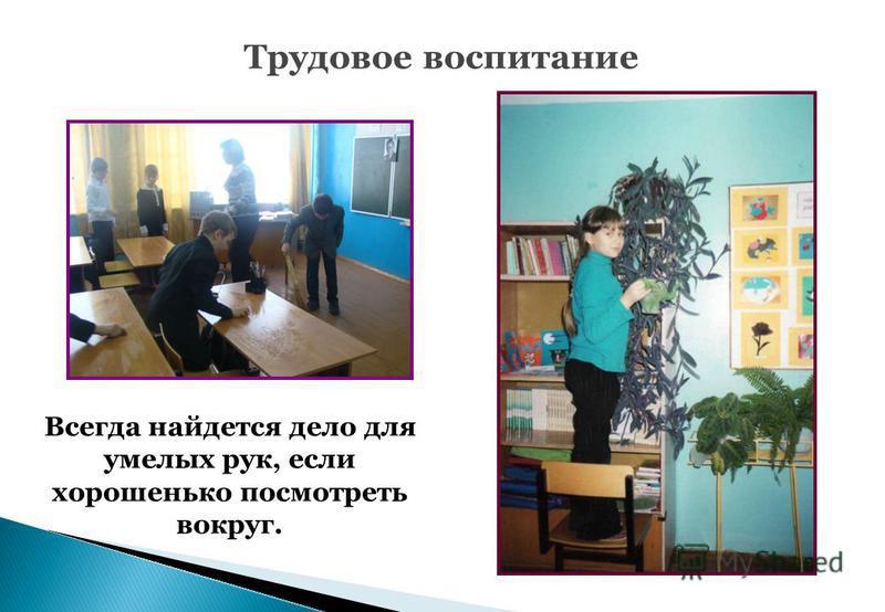 Экологическое воспитание Мы построили всем классом для гостей столовую