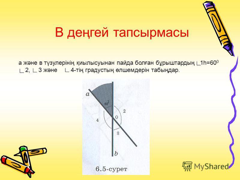 В деңгей тапсырмасы а және в түзулерінің қиылысуынан пайда болған бұрыштардың 1һ=60 0 2, 3 және 4-тің градустың өлшемдерін табыңдар. 60