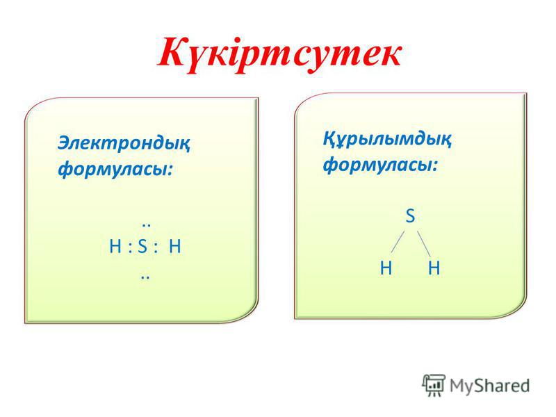 Күкіртсутек Электрондық формуласы:.. H : S : H.. Құрылымдық формуласы: S H