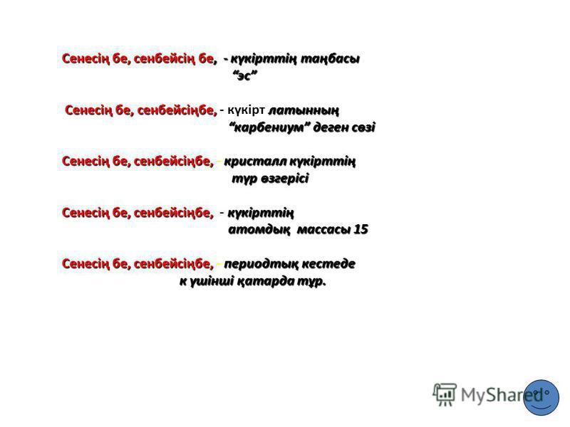 Сенесің бе, сенбейсің бе,- күкірттің таңбасы Сенесің бе, сенбейсің бе, - күкірттің таңбасы эс эс Сенесің бе, сенбейсіңбе, латынның Сенесің бе, сенбейсіңбе, - күкірт латынның карбениум деген сөзі карбениум деген сөзі Сенесің бе, сенбейсіңбе,кристалл к