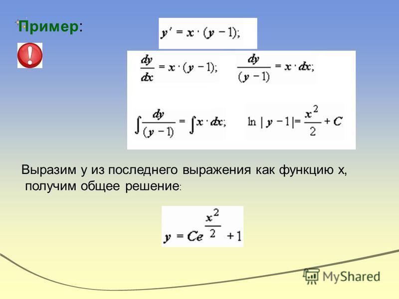 Выразим у из последнего выражения как функцию х, получим общее решение : Пример: