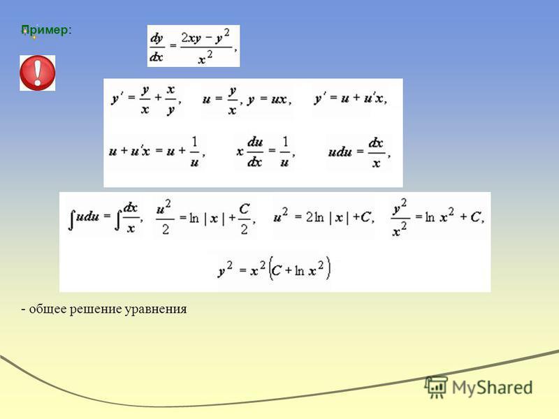 Пример : - общее решение уравнения