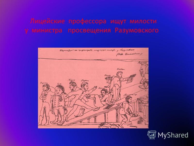 Лицейские профессора ищут милости у министра просвещения Разумовского