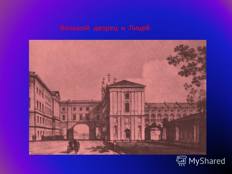 Большой дворец и Лицей