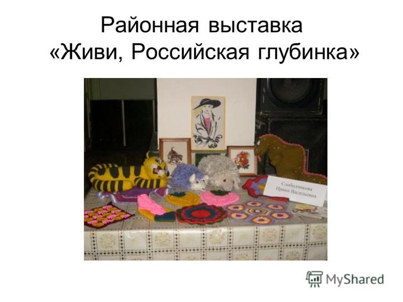 Районная выставка «Живи, Российская глубинка»