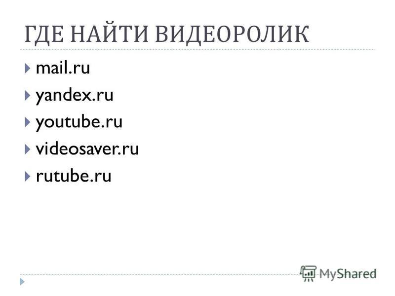 ГДЕ НАЙТИ ВИДЕОРОЛИК mail.ru yandex.ru youtube.ru videosaver.ru rutube.ru