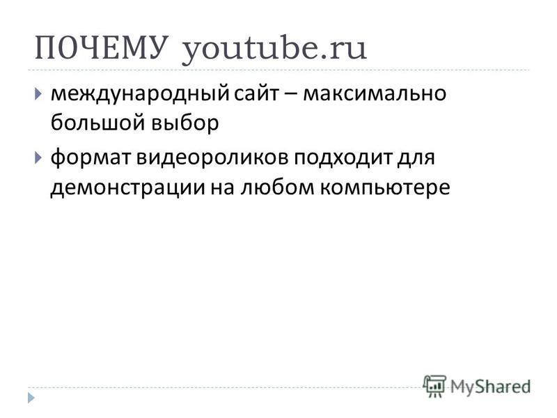ПОЧЕМУ youtube.ru международный сайт – максимально большой выбор формат видеороликов подходит для демонстрации на любом компьютере