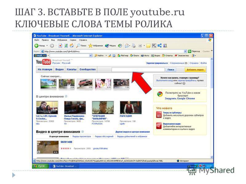 ШАГ 3. ВСТАВЬТЕ В ПОЛЕ youtube.ru КЛЮЧЕВЫЕ СЛОВА ТЕМЫ РОЛИКА