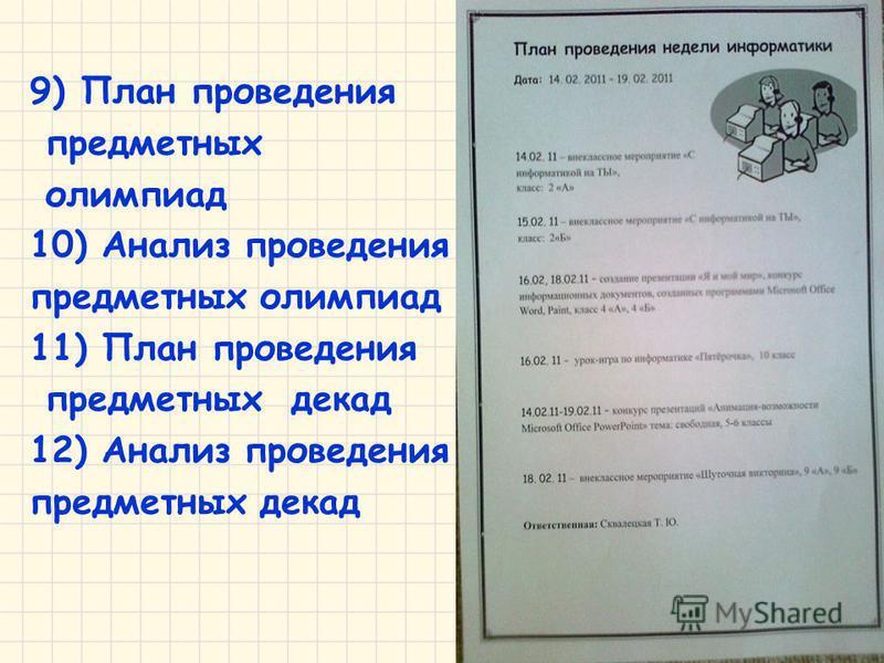 9) План проведения предметных олимпиад 10) Анализ проведения предметных олимпиад 11) План проведения предметных декад 12) Анализ проведения предметных декад
