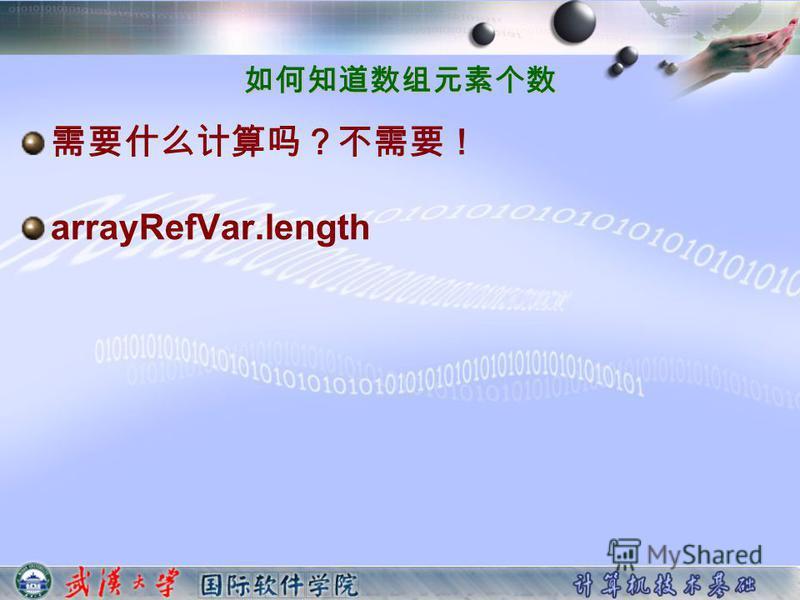 arrayRefVar.length