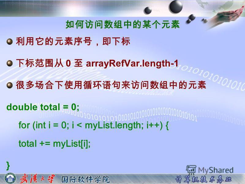 0 arrayRefVar.length-1 double total = 0; for (int i = 0; i < myList.length; i++) { total += myList[i]; }