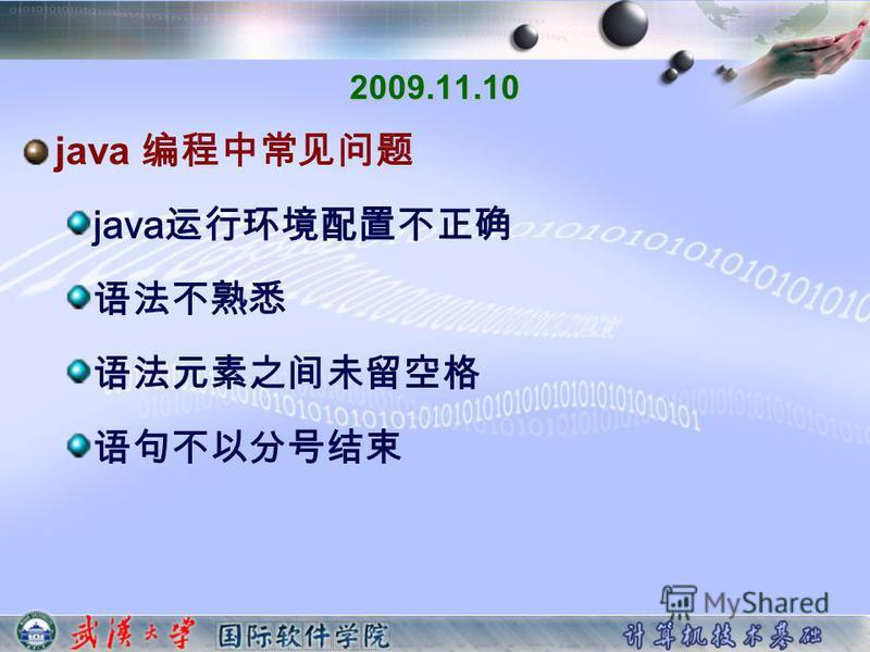 2009.11.10 java