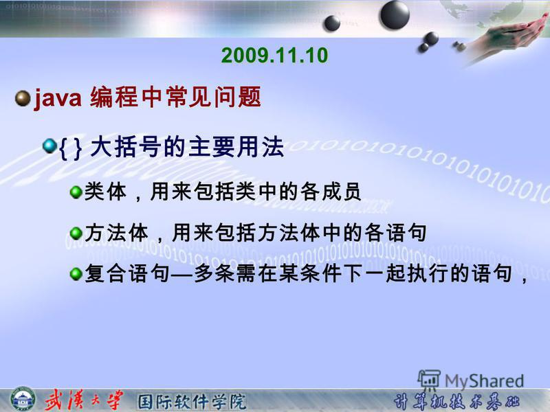 2009.11.10 java { }
