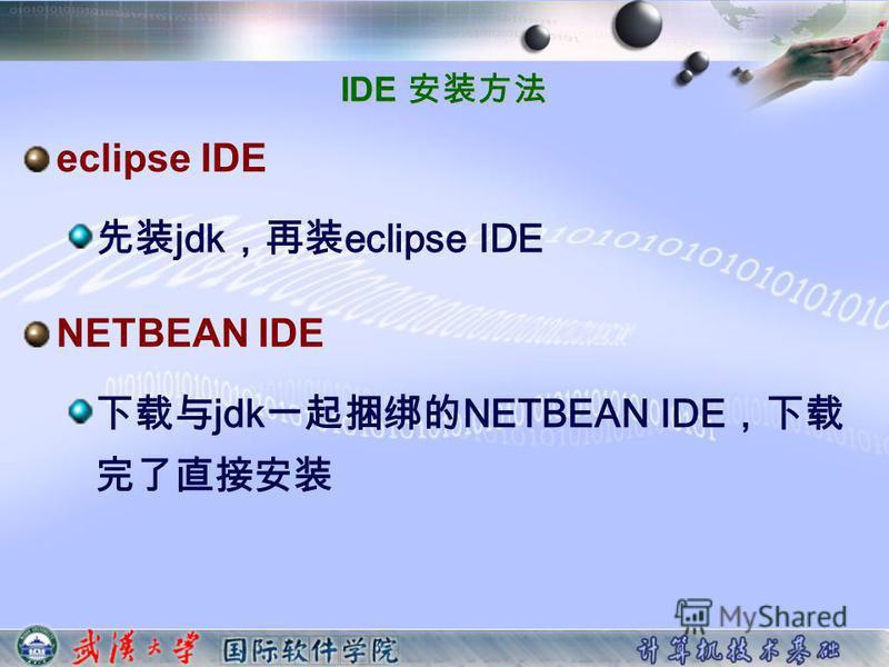 IDE IDE eclipse IDE jdk eclipse IDE NETBEAN IDE jdk NETBEAN IDE
