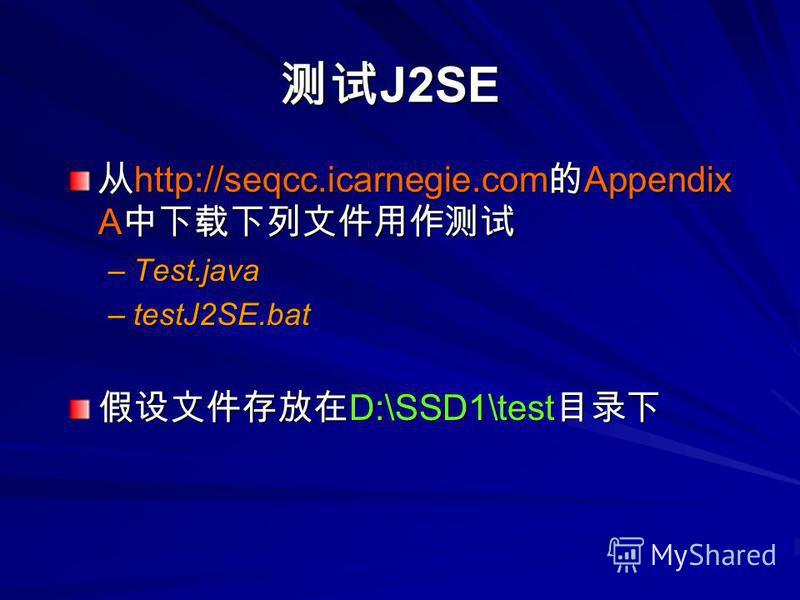 J2SE J2SE http://seqcc.icarnegie.com Appendix A http://seqcc.icarnegie.com Appendix A –Test.java –testJ2SE.bat D:\SSD1\test D:\SSD1\test