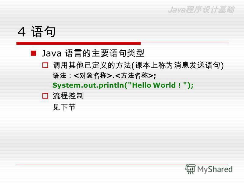 Java Java 4 Java ( ). ; System.out.println(Hello World );